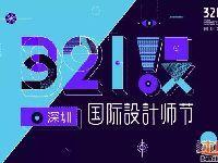 深圳3月31日-4月1日周末活动汇总