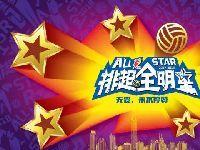 深圳2018排超全明星赛门票多少钱?价格及