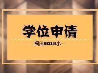 2018年福田区小一学位申请指南 一方有居