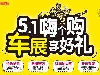 深圳五一国际车展优惠信息(免费领门票+
