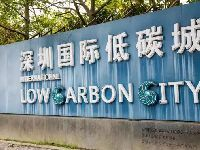 深圳国际低碳城好玩吗?门票、地址、图片