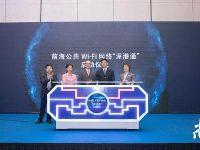 4月25日起 香港手机用户在前海可享公共