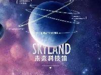 深圳skyland未来科技馆免费对外开放 预