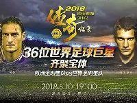 深圳2018世界足球全明星赛门票价格及购