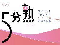 深圳大学艺术设计学院2018届本科毕业展