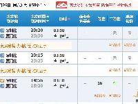 深圳广州往西南高铁一等座票价上调 但这