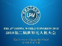 2018第二届世界无人机大会深圳举办(时间