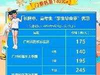 广州长隆/珠海长隆中高考准考证优惠信息