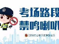 2018年深圳中考限行措施一览 不限行外地