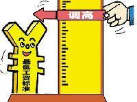 7月起 广东最低工资标准调整