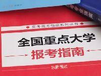 广东高考6月26日开始填报志愿 无需现场
