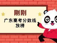2018年广东高考分数线一览 本科线文443