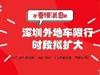 2018年深圳限外政策要升级 拟扩大外地车