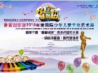 2019深圳儿童乐园儿童节活动汇总