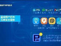 """深圳交警星级平台上线""""无感支付""""功能"""