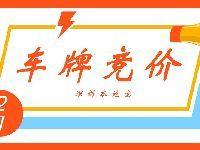 深圳2019年第2期车牌竞价结束 个人单位