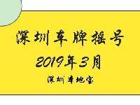 深圳2019年第3期车牌摇号结果出炉 中签