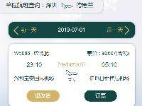 深圳直飞德黑兰航线7月1日开通 每周2班