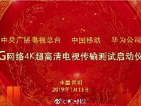 春晚深圳分会场5G传输是什么