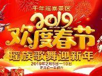 2019连南千年瑶寨春节活动攻略
