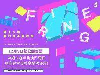 2019年澳门艺穗节详情(时间、地点、门票