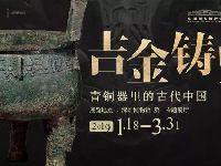 国家博物馆馆藏展来深圳啦(时间、地点、