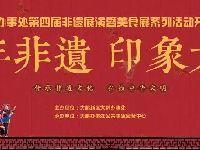 大鹏非遗展演暨美食展系列活动(时间、地
