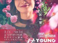 苏运莹演唱会2019深圳专场(时间、地点、