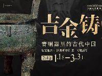 深圳吉金铸史展览时间(日期+具体几点到