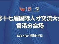 第十七届人才大会香港分会场(时间、地点