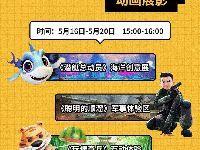 深圳文博会南山环球数码分会场活动