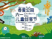 深圳香蜜公园儿童节活动 10种不一样的创