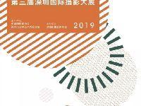 深圳国际摄影大展门票多少钱?免费预登记