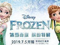 深圳2019冰雪奇缘・缤纷特展有什么好看