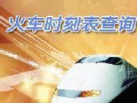 泰山火车时刻表详细信息