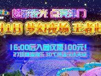 2017天津欢乐谷时尚文化节攻略(时间+门