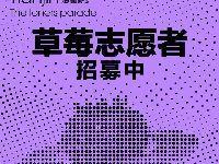 2017天津草莓音乐节志愿者报名指南(时
