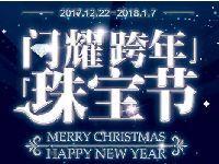 2017太原万达百货圣诞节优惠活动