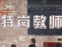 2017年太原市特岗教师招聘面试(时间+地