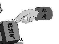 清徐煤改气补贴政策公布啦!
