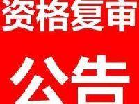 2017太原市特岗教师招聘面试资格复审人