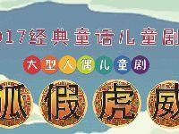 2017太原大型人偶儿童剧《狐假虎威》演
