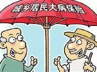 太原大病保险补偿办理流程(城镇居民大