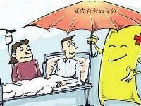 太原大病保险补偿流程(新农合大病保险)