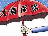 太原市大病保险经营资格保险公司省级分