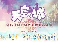 2017国庆太原音乐会演出活动有哪些?