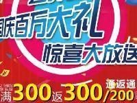 2017山西太原华宇购物中心中秋国庆打折