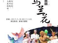 2017威海儿童剧演出 马兰花