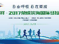 2017荣成国际马拉松医起跑招募(报名方
