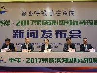 2017荣成国际马拉松规定事项